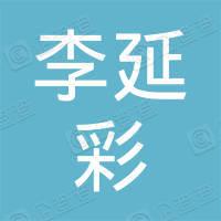 城阳区李延彩小吃店