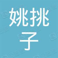 泉山区姚挑子熟食店