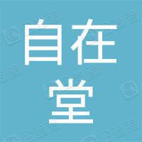 张家港市杨舍镇东城自在堂陶瓷艺术馆