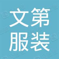 沛县文第服装店
