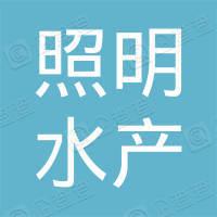 上海市浦东新区周家渡街道照明水产经营部