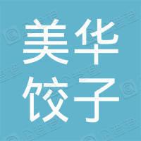 黄岛区美华饺子馆