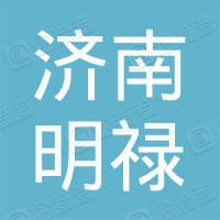 济南市天桥区明禄电子产品商行