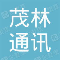 济南章丘茂林通讯器材经营部