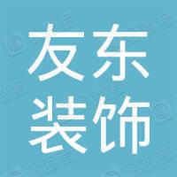 江阴市城东街道友东装饰装潢服务部