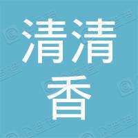 济南市天桥区清清香茶店