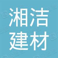 上海市宝山区湘洁建材经营部