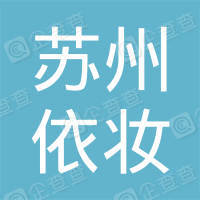 苏州市相城区黄埭镇依妆化妆品店