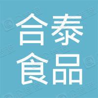 济南市长清区合泰食品经营经营部