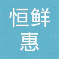 济阳县恒鲜惠生猪肉经营部