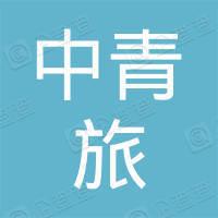 湖南中青旅投资有限公司