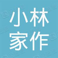 深圳市光明区光明街道小林家作蛋糕店