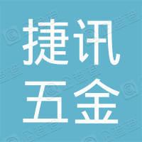 深圳市捷讯五金有限公司