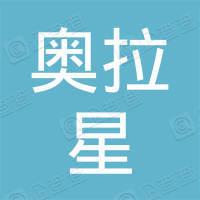 杭州奥拉星服装有限公司