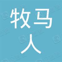 北京恒业牧马人影视文化传播有限公司