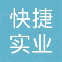 六安市快捷实业集团股份有限公司