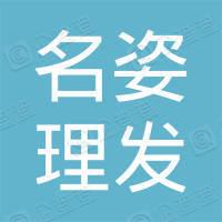 金阳县对坪镇唯美理发店