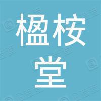 清原满族自治县楹桉堂中药材种植专业合作社