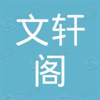 天津文轩阁商贸有限公司