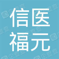 信医福元(河南)医疗管理有限公司