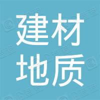 北京建材地质工程有限公司
