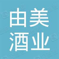 四川由美酒业有限公司