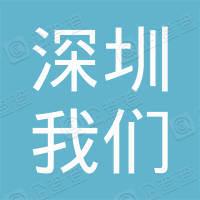 深圳我们文化传媒有限公司