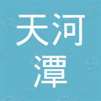 贵州天河潭旅游有限责任公司