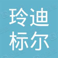 四川玲迪标尔生物科技有限公司