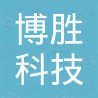 辽宁博胜科技有限公司