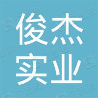 白水县俊杰实业有限责任公司