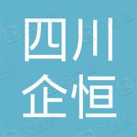 四川企恒房地產營銷策劃有限公司