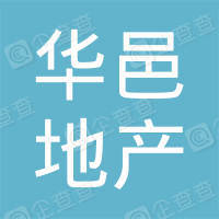 成都华邑房地产开发有限公司