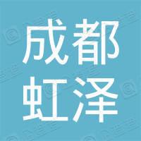 成都虹泽新能源科技有限公司