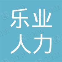 乐业人力资源服务(深圳)有限公司
