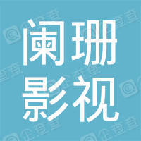 长沙阑珊影视有限公司