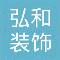 大连弘和装饰工程有限公司