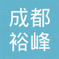 成都市蒲江县裕峰建筑机械租赁有限公司