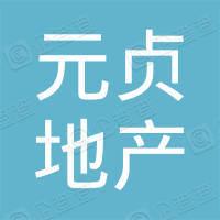 四川元贞房地产开发有限责任公司