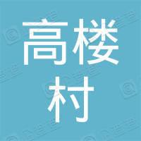 宜宾市南溪区刘家镇高楼村集体资产经营管理有限责任公司