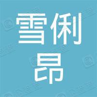 四川雪俐昂科技有限公司