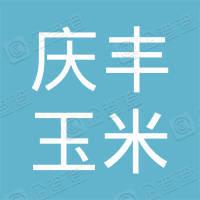 清原满族自治县庆丰玉米生产销售专业合作社