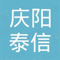 慶陽市西峰區彭原鎮泰信農村資金互助社