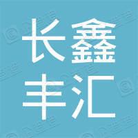 大连长鑫丰汇商贸有限公司