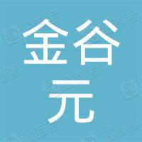 四川金谷元企业管理咨询有限公司