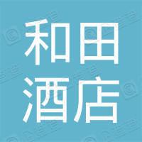 南京和田酒店管理有限公司