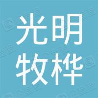 四川光明牧樺置業有限公司