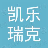 河南省凯乐瑞克电热膜有限公司