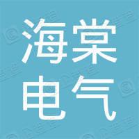 成都海棠电气安装工程有限公司