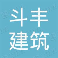 成都斗丰建筑工程有限公司